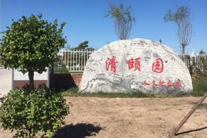 公墓景观石