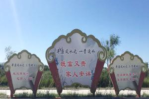 公墓人文景观